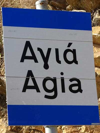 the village of Agia is famous for its charcoal production