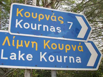 in routaki route 35 you will pas the kournas lake