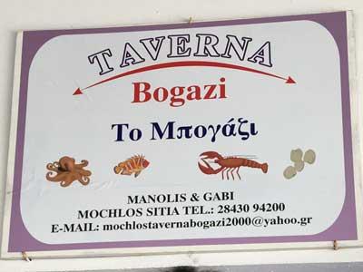 echte vis restaurants vind je doorgaans in de vissersdorpjes zoals Mochlos